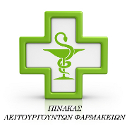 pharmacy logo1