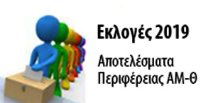 ekloges 2019_banner_big